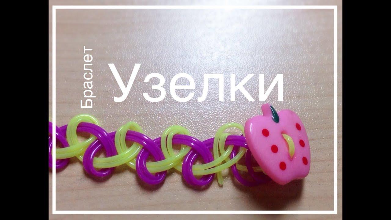 Плетение трубочками браслеты 166