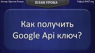 Как получить Google Api ключ?