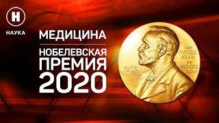 Нобелевская премия 2020 по физиологии и медицине. Объявление лауреатов