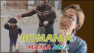 나는 루마니아의 마마가 있다! /해외 생활에서 친정집 …