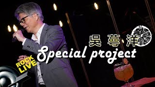 【ROCK LIVE x Special Project】 滾石現場ROCK LIVE YouTube → https:/...