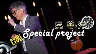 【ROCK LIVE x Special Project】吳蕚洋 -  鼓聲若響+塵緣+愛江山更愛美人 (4K Video)
