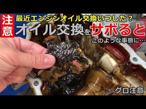 【注意喚起】損傷寸前!?オイル交換をサボったらエンジン内部がこんな事態に…「定期的なオイル交換が結局一番安上がり」が理解できる動画。