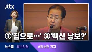 [백브리핑] ①'집으로 가는 길' ②'백신 낭보?' / JTBC 뉴스룸