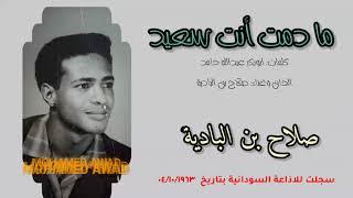 صلاح بن البادية - ما دمت انت سعيد 1963م