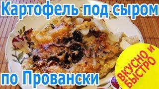 Картофель под сыром в духовке по Провански - быстрый рецепт
