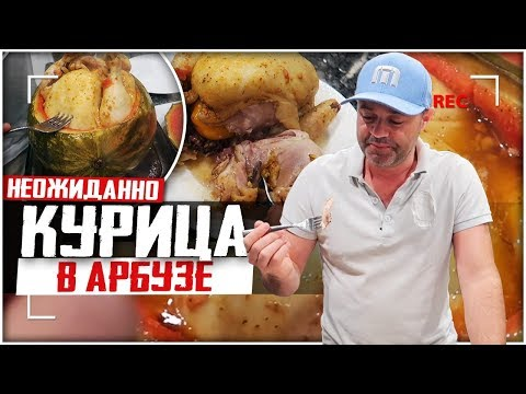 КУРИЦА В АРБУЗЕ В ДУХОВКЕ! Одно из самых вкусных блюд.
