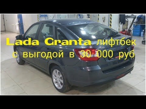 Из Рузаевки в Тольятти за новой Лада Гранта/Lada Granta