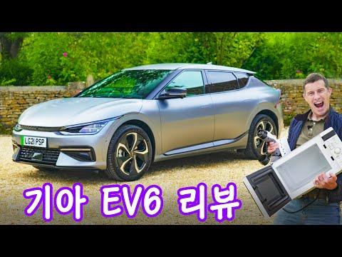 해외에서도 인정받는 최고의 전기차! 신형 기아 EV6 리뷰!