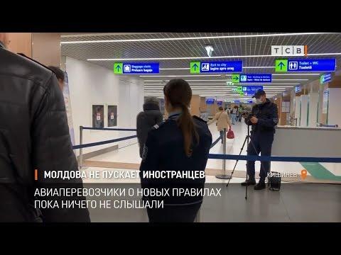 Молдова не пускает