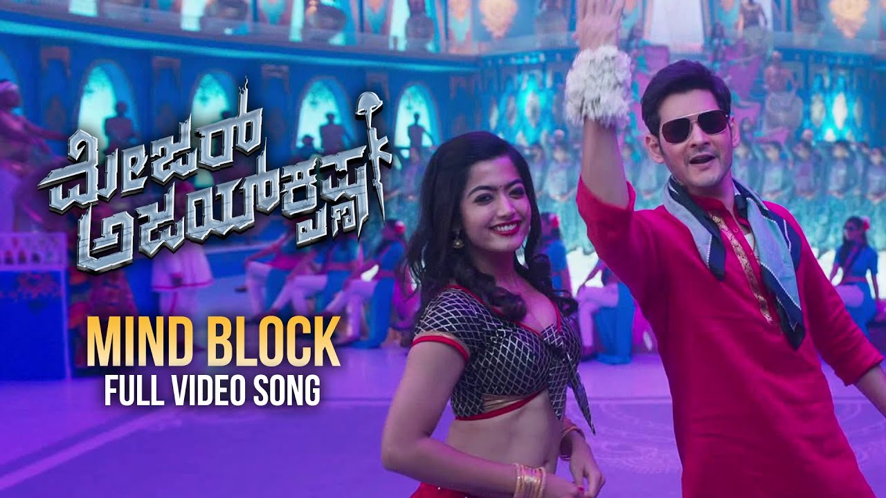 Download Mind Block Full Video Song | Major Ajay Krishna Kannada Video Song | Mahesh Babu | Rashmika | DSP