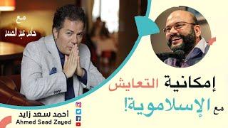 هل ممكن التعايش مع الإسلاموية؟ حامد عبد الصمد مع أحمد سعد زايد
