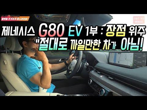 제네세스 G80 EV