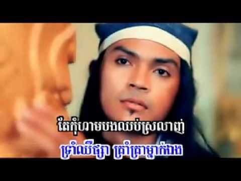 Sereymun- Chhob Srolanh Oun Min Ban