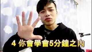 男生當兵會經歷的33件事情(新訓篇) thumbnail
