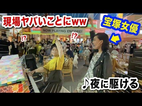 【驚愕コラボ】元・宝塚女優がストリートピアノで本気で「夜に駆ける」歌ったら、現場がヤバいことになったwwwww