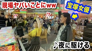 【驚愕コラボ】元・宝塚女優がストリートピアノで本気で「夜に駆ける」歌ったら、現場がヤバいことになったwwww
