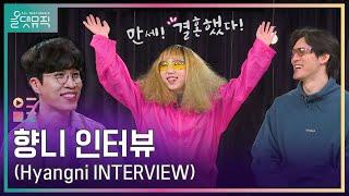 [올댓뮤직 All That Music] 향니 인터뷰 (Hyangni INTERVIEW)