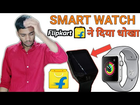 Smart Watch | Flipkart Frauds | Smart Watch Unboxing And Review | Flipkart Seller Frauds | Watch
