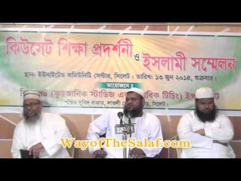 Islami Shikka | by Abdur Razzak bin Yusuf | 13/06/2014 | Part 3