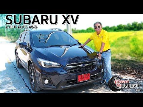 SUBARU XV / รู้เรื่องรถกับพัฒนเดช [ 19 ม.ค. 63 ]