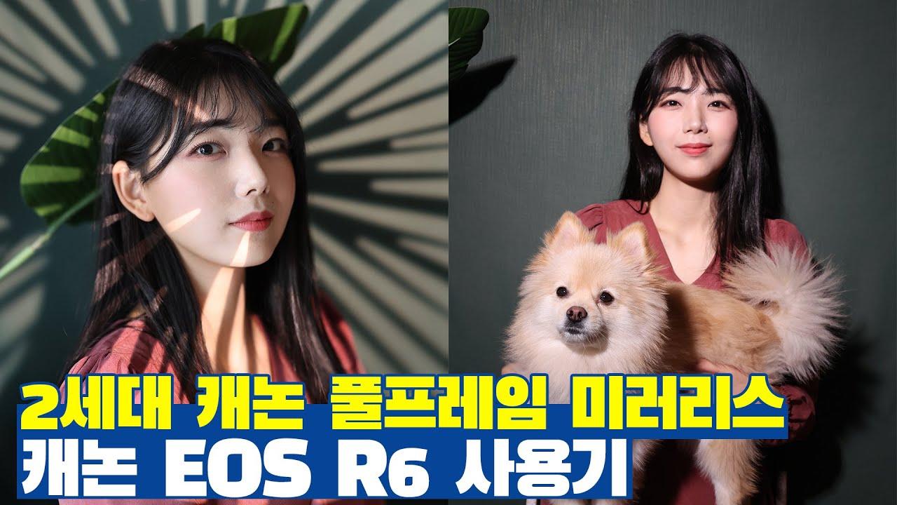 2세대 캐논 풀프레임 미러리스 EOS R6 사용기 with 미나 | gear
