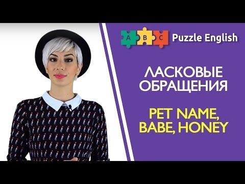 Ласковые обращения на английском: Pet name, Babe, Honey и другие