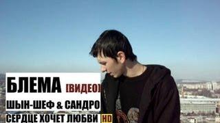 Блема - Сердце Хочет Любви (Oficial Video 2008)