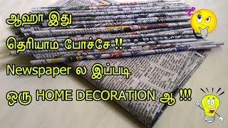 Newspaper Wall hanging | இப்படி ஒரு சுவர் அலங்காரத்தை பண்ணி பாருங்க  | All type videos