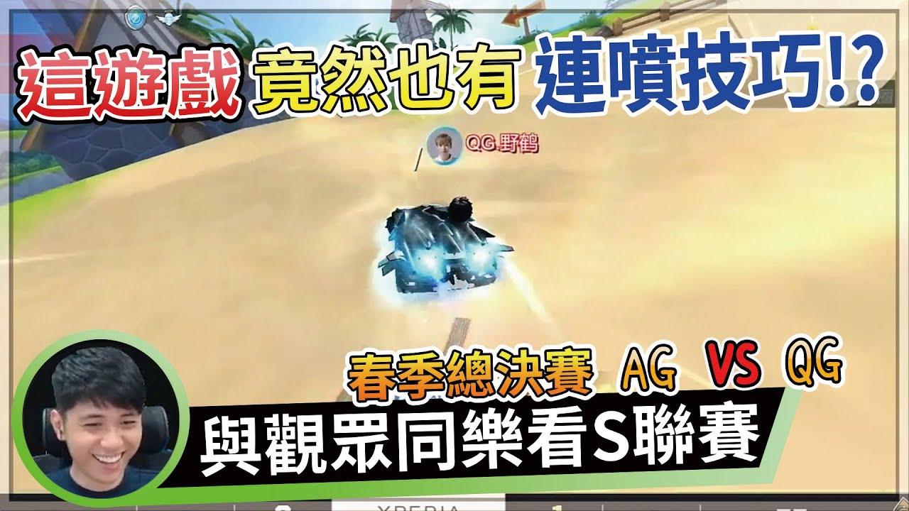 【S聯賽】AG vs QG 這遊戲竟然也有連噴技巧!? 春季總決賽 | 小草場邊娛樂解說 【極速領域】