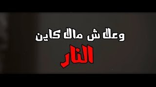 ZED X BAKAMA - BELIEVE ( LYRICS - الكلمات)