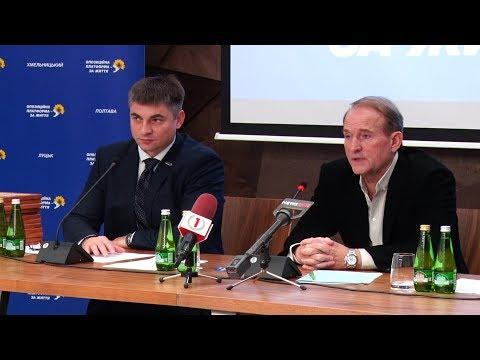 Підсумки робочого візиту народного депутата України Віктора Медведчука на Закарпаття
