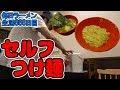 一番人気!特製濃厚つけ麺をすする 川崎 玉 赤備【飯テロ】SUSURU TV.第868回