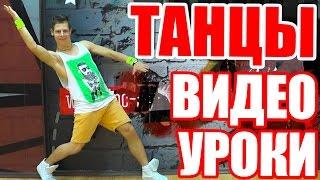 ТАНЦЫ - ВИДЕО УРОКИ - VAIVEN - DanceFit #ТАНЦЫ #ЗУМБА #DANCEFIT