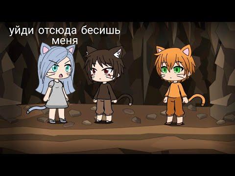Коты-воители   Первый цикл  ~в двух словах •Gacha Life•