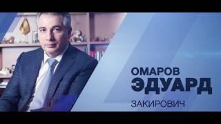 Эдуард Омаров «Как гореть и не сгорать»