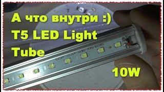 А что внутри :) Лампа T5 LED Light Tube  светодиодная на 10 Вт
