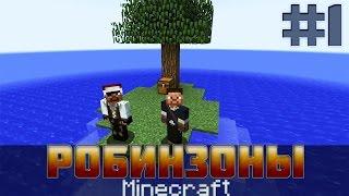 Робинзоны в Minecraft (Серия 1) [Секретные материалы]