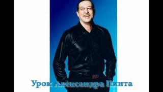 Урок Александра Пинта 2010-10-08