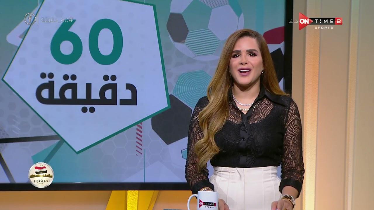 60 دقيقة - حلقة الخميس 21/10/2021 مع شيما صابر - الحلقة الكاملة
