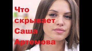 Что скрывает Саша Артемова. ДОМ-2, Новости, ТНТ, Скандалы, Сплетни