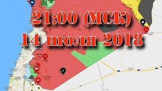 14 июля 2018. Военная обстановка в Сирии - обсуждаем итоги недели. Начало - в 21:00 (МСК).
