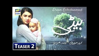 [Teaser 2] New Drama Serial #Beti Coming Soon Only on ARY Digital