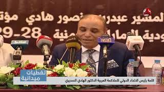 تغطيات ميدانية    كلمة رئيس الاتحاد الدولي للملاكمة العربية الدكتور الهادي السديري