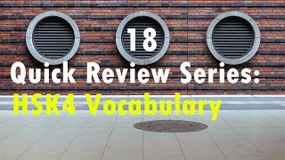 HSK4 600 New Words Lesson 18 | HSK Vocabulary Quick Review