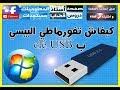 كيفاش تفورماطي الحاسوب ب CLE USB بطريقة سهلة و عملية -بالدارجة المغربية-