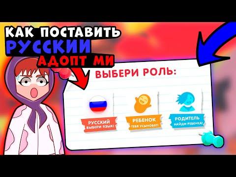 КАК ВКЛЮЧИТЬ РУССКИЙ ЯЗЫК В АДОПТ МИ!! Адопт ми включили русский язык, как его установить??