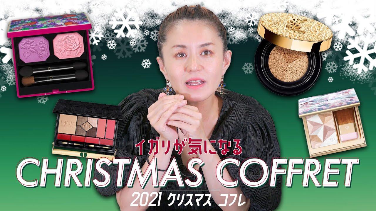 【クリスマスコフレ】イガリ的今年の気になるコスメをピックアップ!