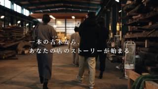 山翠舎(さんすいしゃ)SANSUI-SHA コンセプトムービー