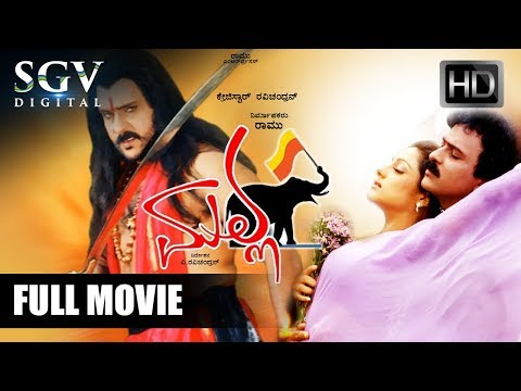Malla - ಮಲ್ಲ | Kannada Full HD Movie | V Ravichandran, Priyanka Upendra | Latest Kannada Movies
